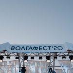 Полная программа ВолгаФеста 2020