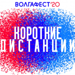 «ВолгаФест» начался! Сегодня первый из «Пяти закатов» у Ладьи