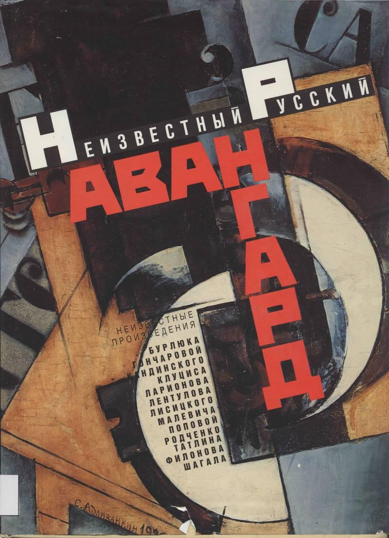 Работа Адливанкина на обложке книги Сарабьянова. 1992