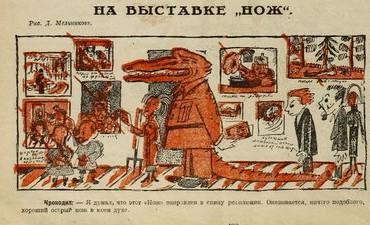 Дмитрий Мельников. На выставке НОЖа. Карикатура. 1922