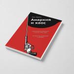 Актуальное чтение: выбор Бориса Куприянова