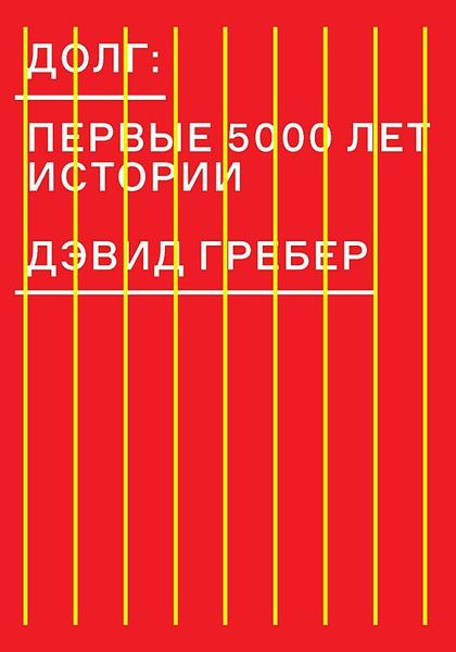 devid_greber_dolg_pervye_5000_let_istorii