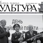 Вышел в свет первый номер областной газеты «Культура» за 2015 год