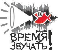 Радио «Время Звучать!»