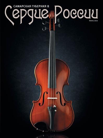 Выпуск журнала № 521