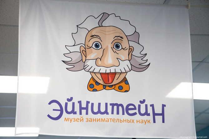 muzei-zanimatelnykh-nauk-enshtein-07