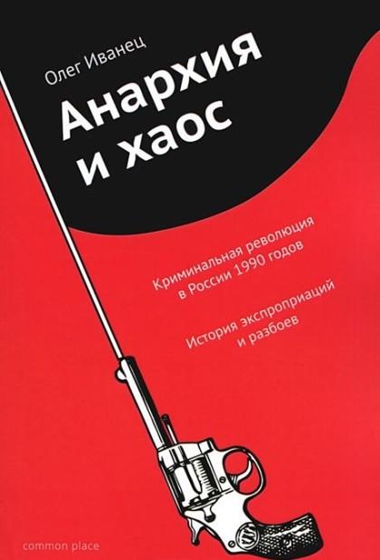 oleg_ivanets_anarhiya_i_haos